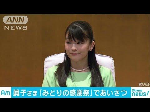 眞子さま「みどりの感謝祭」で名誉総裁として挨拶(19/05/11)