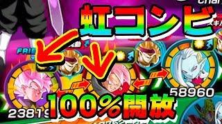 【ドッカンバトル】バトル中 ロゼに変身するゴクウブラックを使ってみた!【Dragon Ball Z Dokkan Battle】 thumbnail
