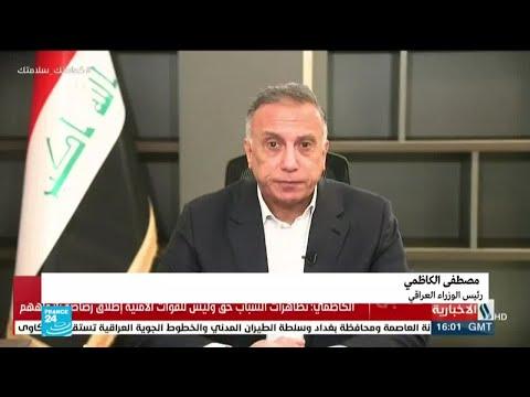 رئيس الوزراء العراقي يأمر بالتحقيق بوفاة متظاهرين اثنين في ساحة التحرير ببغداد  - 13:59-2020 / 7 / 28