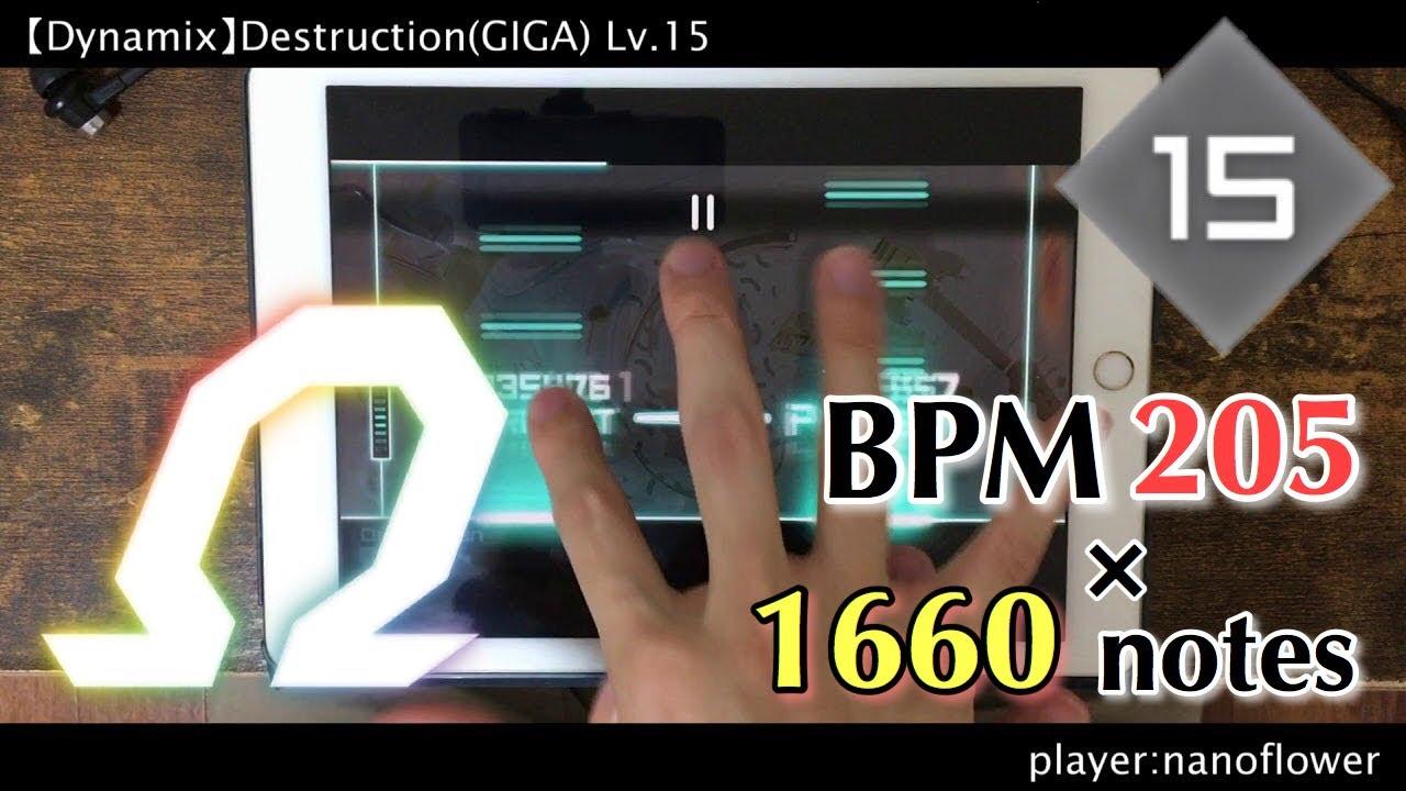 【高速物量Lv15】Destruction(GIGA) All PERFECT! OMEGA Rank【Dynamix】