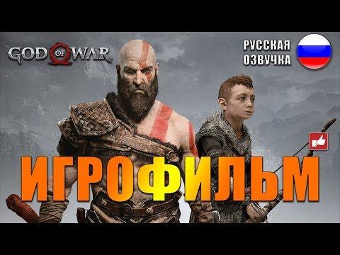 God of War 2018 ИГРОФИЛЬМ на русском ● PS4 прохождение без комментариев ● BFGames