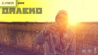 с_пЭса - Далеко (Премьера клипа 2019)