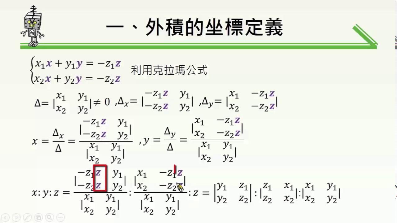 【觀念】空間中二向量外積的坐標定義 - YouTube