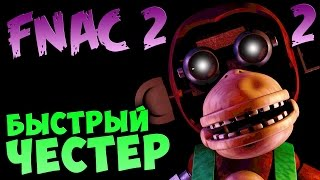 Five Nights At Candy's 2 - ������� ������ #2