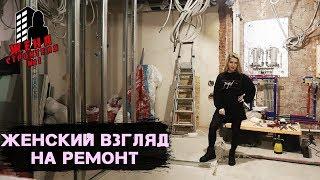 Жіночий погляд на ремонт квартири зсередини / Без чого не варто починати обробку