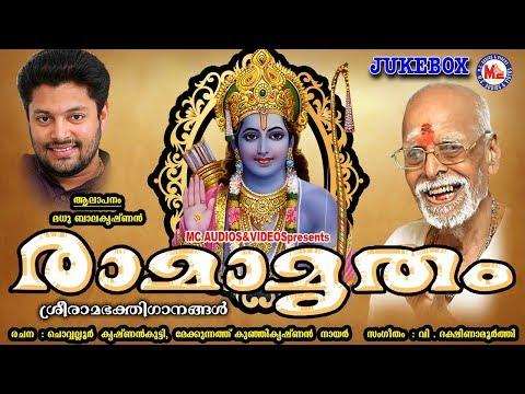 ഭക്തിസാന്ദ്രമായ രാമായണമാസ ഗാനങ്ങൾ  | Hindu Devotional Songs Malayalam | Sreerama Devotional Songs