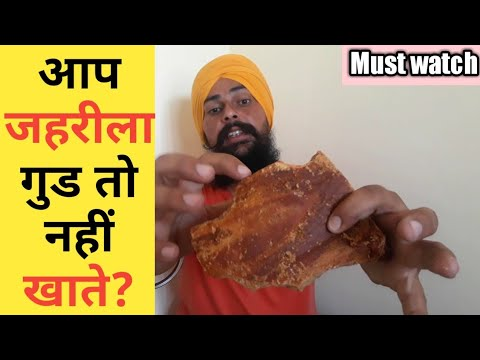 जहरीला गुड VS जैविक गुड|Organic products buy from Farmers|identification of real & fake jaggery