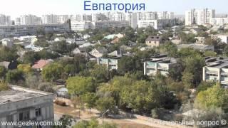 Аренда квартир домов в Евпатории Планы Крым видео(http://gezlev.com.ua/, 2012-10-13T07:30:53.000Z)