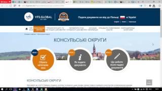 видео Регистрация на визу в ПОЛЬШУ в визовый центр, e-konsulat