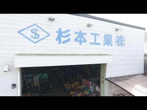 杉本工業株式会社