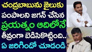 AP CM Jagan Vs Chandrababu Naidu, Andhra Pradesh, Amaravati