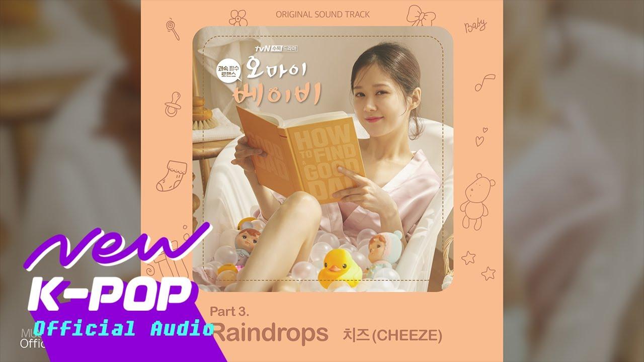 CHEEZE (치즈)-  Raindrops | Oh My Baby 오 마이 베이비 OST