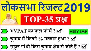 loksabha election result 2019 important questions | last month current affairs | SSC CGL May RRB JE