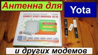 видео Купить Усилитель Интернет-сигнала РЭМО CONNECT 3.5