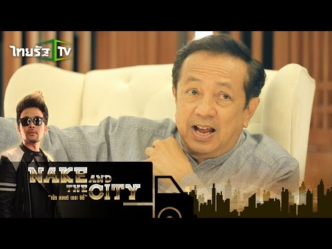 "Nake and The City | ""ดำรง พุฒตาล"" บุคคลคุณภาพของวงการโทรทัศน์ไทย (2) | 28-07-58 | 4/4"