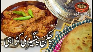 Chicken Changazi Kadahi چکن چنگیزی کڑاہی Chicken Changezi Kadahi Karahi (Punjabi Kitchen)
