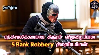 5 Best Bank Robbery Hollywood movies in Tamil || tamil dubbed hollywood movies || jb dudes tamil