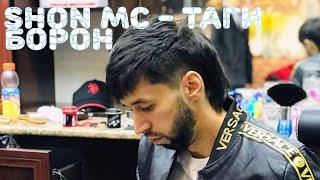 Шон Мс - Таги борон ( NEW RAP 2020 )