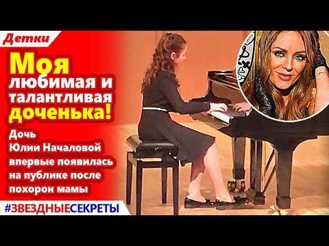 🔔 Дочь Юлии Началовой в траурном платье впервые появилась на публике после прощания с мамой