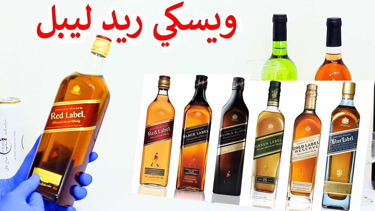 Download ويسكي ريد ليبل كيف يصنع و معلومات عنه | مشروبات كحولية Red Label