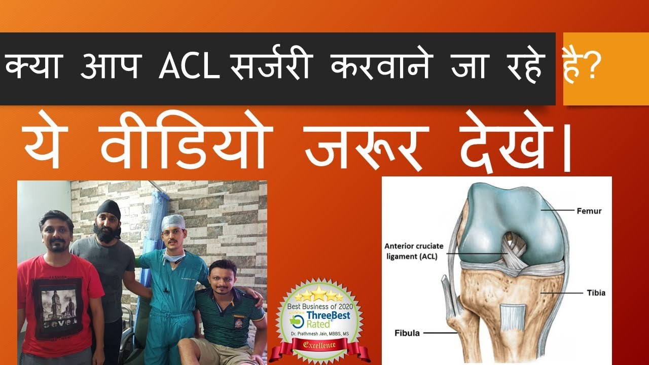All You want to know before getting ACL Surgery(Hindi). ACL सर्जरी : एक अनुभव
