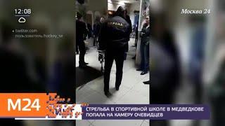 Жены повздоривших в спортшколе отцов рассказали о произошедшем - Москва 24