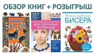 Книги по бисероплетению обзор и розыгрыш!