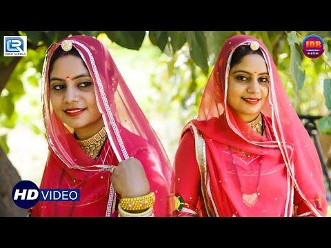 Geeta Goswami New Song 2018 - जिद मत पकड़ो बेहनोई सा   एकदम नया विवाह गीत   जरूर सुने  RDC Rajasthani