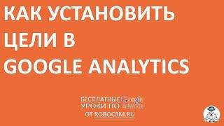 Урок 16: Как установить цели в Google.Analytics