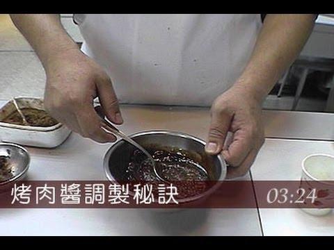 【楊桃美食網】烤肉醬調製秘訣