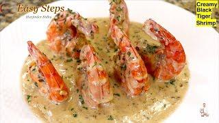 How To Cook Creamy Black Tiger Shrimp  Jumbo Tiger Creamy Shrimp  Creamy Jumbo Tiger Prawns Recipe