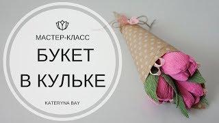 Подарок на 8 МАРТА   Как быстро и легко сделать букет в кульке   Букет из бумажных цветов