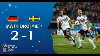 лучшие моменты и обзор Германия 2-1 Швеция