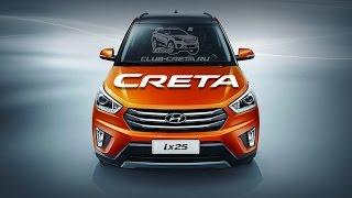 Hyundai Creta ix25 в максималке