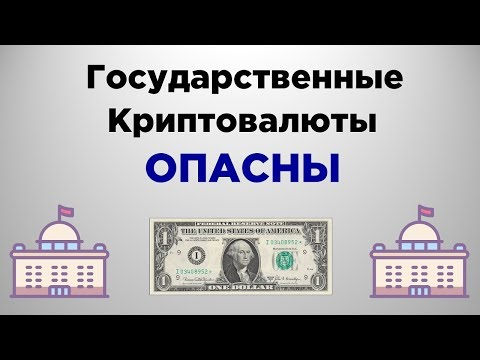 Государственные криптовалюты опасны | Биткоин не поможет?