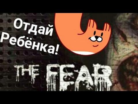 СТРАХ !!! The Fear !!! Папаша ищет жену и дочь!!!