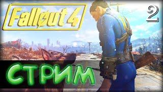 2 СТРИМ Fallout 4 - Коготь смерти
