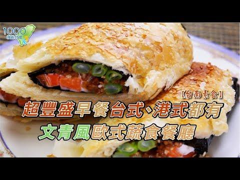 全集【台南蔬食】從早吃到晚、從中式吃到西式,來看台南蔬食的千變萬化!│清祺早點,自然熟義式蔬食餐廳│Tainan│ep.280