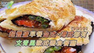 全集【台南蔬食】從早吃到晚、從中式吃到西式來看台南蔬食的千變萬化│清祺早點,自然熟義式蔬食餐廳│Tainan│ep.280