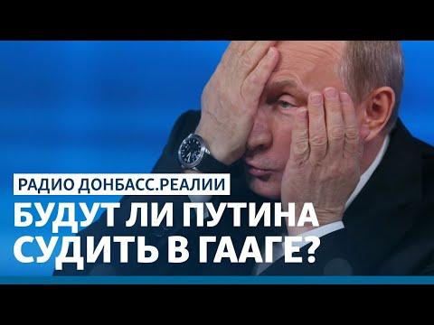 Радіо Свобода: LIVE | Будут ли Путина судить в Гааге? | Радио Донбасс Реалии