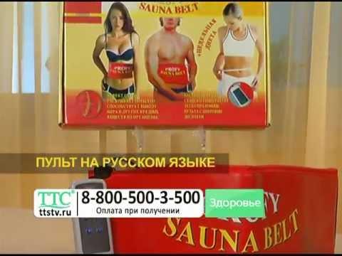 Пояс Вулкан Классик, купить пояс для похудения живота