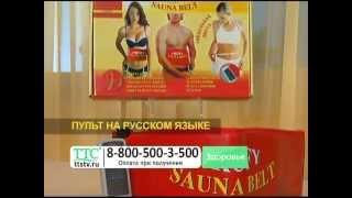 Пояс с эффектом сауны для похудения