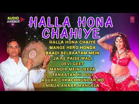 HALLA HONA CHAHIYE - Bhojpuri Audio Songs Jukebox By BALESHWAR, SATHI