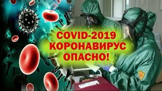 Якутия-коронавирус 19 июня 2020 года.