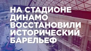 На стадионе Динамо восстановили исторический барельеф