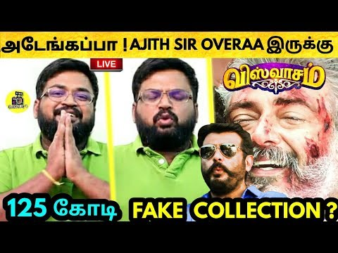 அடேங்கப்பா ! VISWASAM 125 கோடி COLLECTION பொய் ? Reviewer Itisprashanth Shocking Reply ! Ajith Mp3