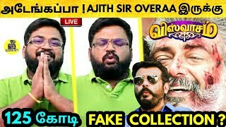 அடேங்கப்பா ! VISWASAM 125 கோடி COLLECTION பொய் ? Reviewer Itisprashanth Shocking Reply ! Ajith