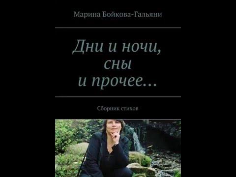Карпатский сон. Лирика. Стихотворение Марины Бойковой-Гальяни.