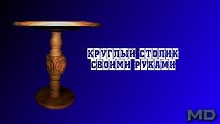 круглый столик своими руками
