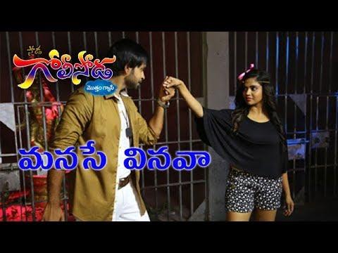 Soda Golisoda Movie - Manase Vinava Audio Song - Maanas, Karunya,  Bharath, Hyper Aadi, BrahmI, Ali
